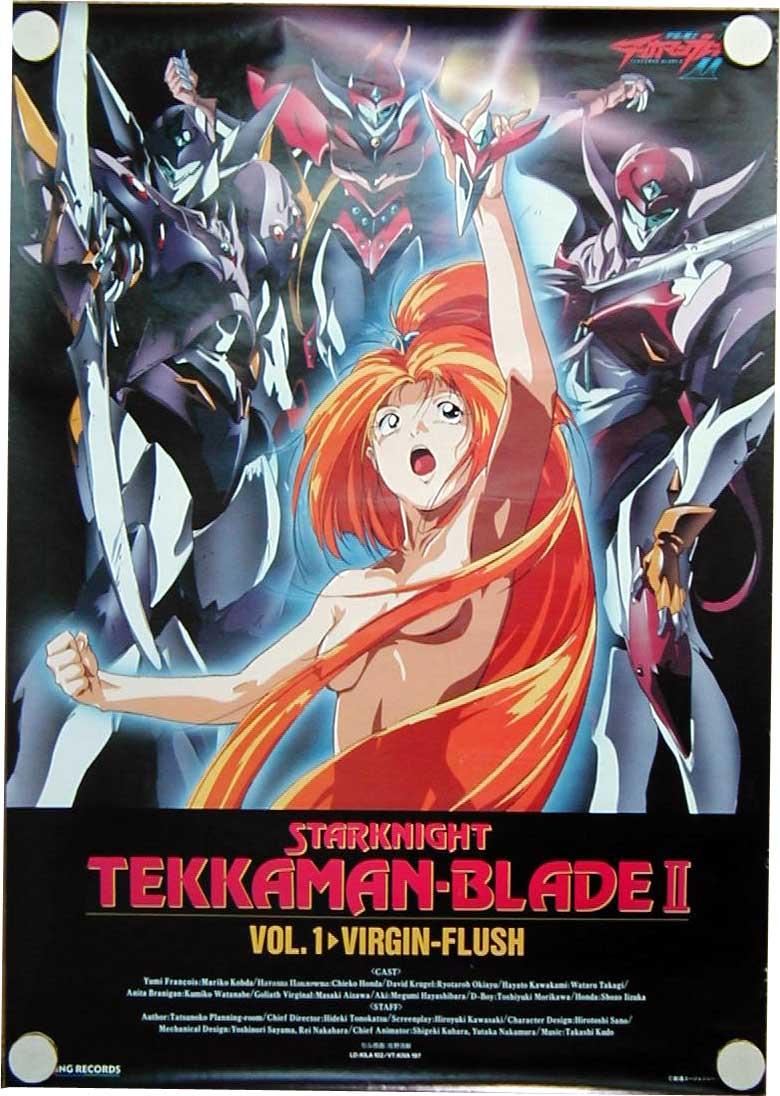 宇宙の騎士テッカマンブレードII - Tekkaman Blade IIForgot Password